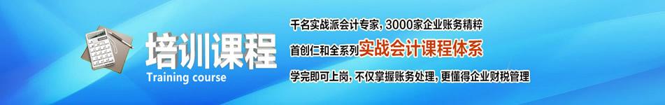 章丘仁和会计培训学校