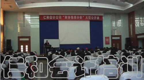 章丘仁和会计培训学校―公开课